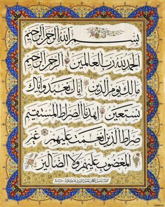 Index Of Images Alquran