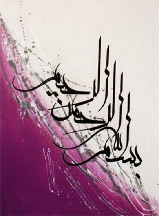 Index Of Images Bismillah